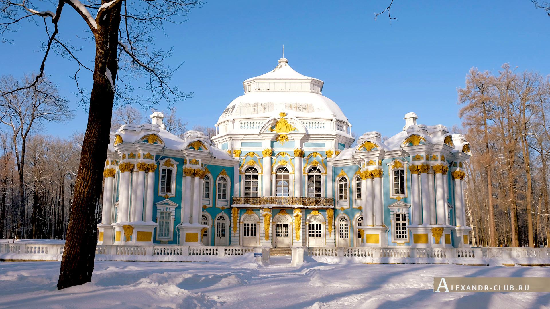 Царское Село, зима, Екатерининский парк, павильон «Эрмитаж»