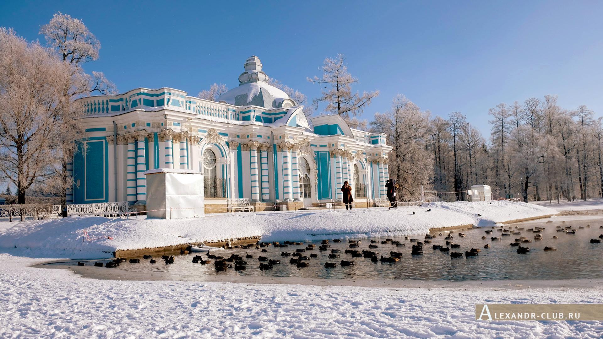Царское Село, зима, Екатерининский парк, павильон «Грот»
