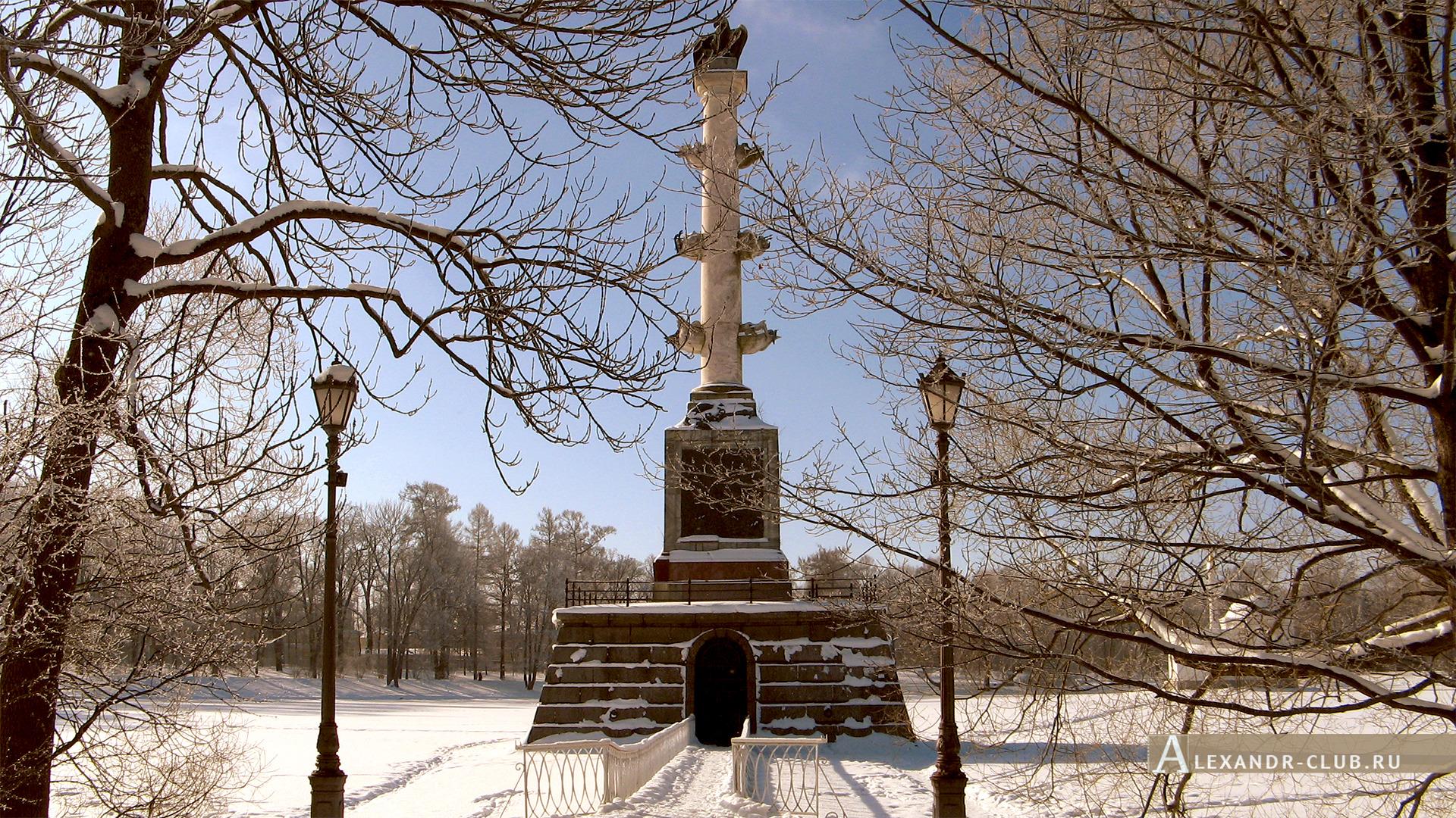 Царское Село, зима, Екатерининский парк, Чесменская колонна – 1