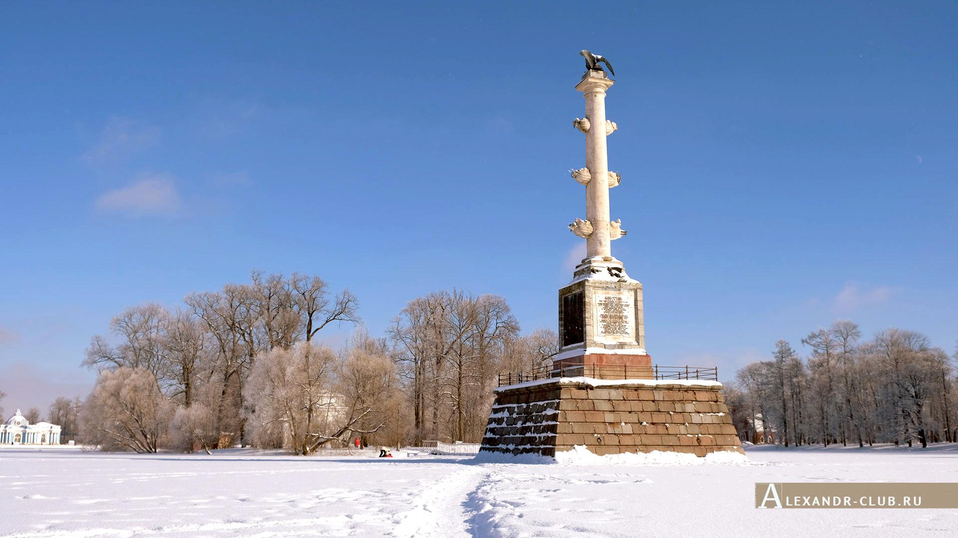 Царское Село, зима, Екатерининский парк, Чесменская колонна – 2