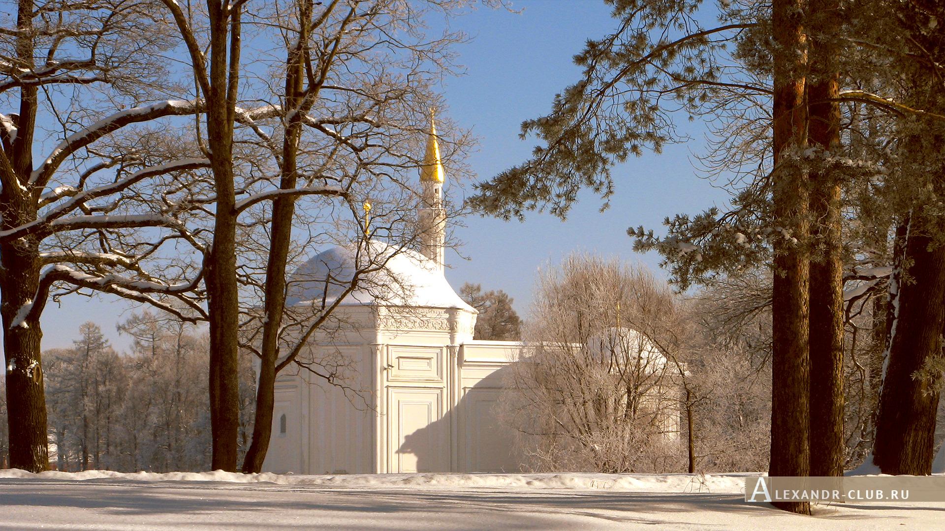 Царское Село, зима, Екатерининский парк, павильон «Турецкая баня»