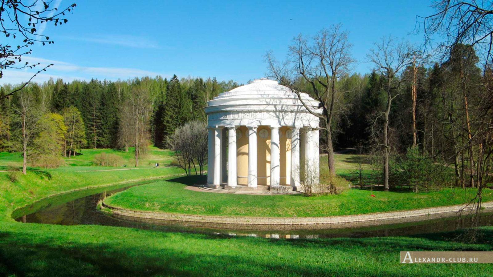 Павловский парк, весна, Храм Дружбы