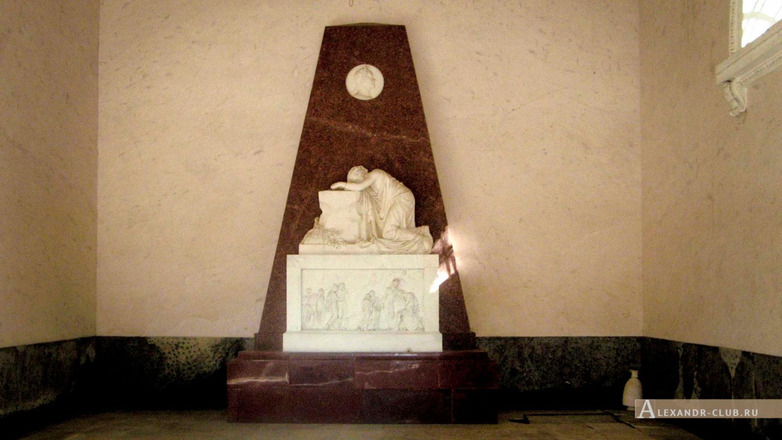 Павловский парк, мемориальный памятник в мавзолее «Супругу-благодетелю»
