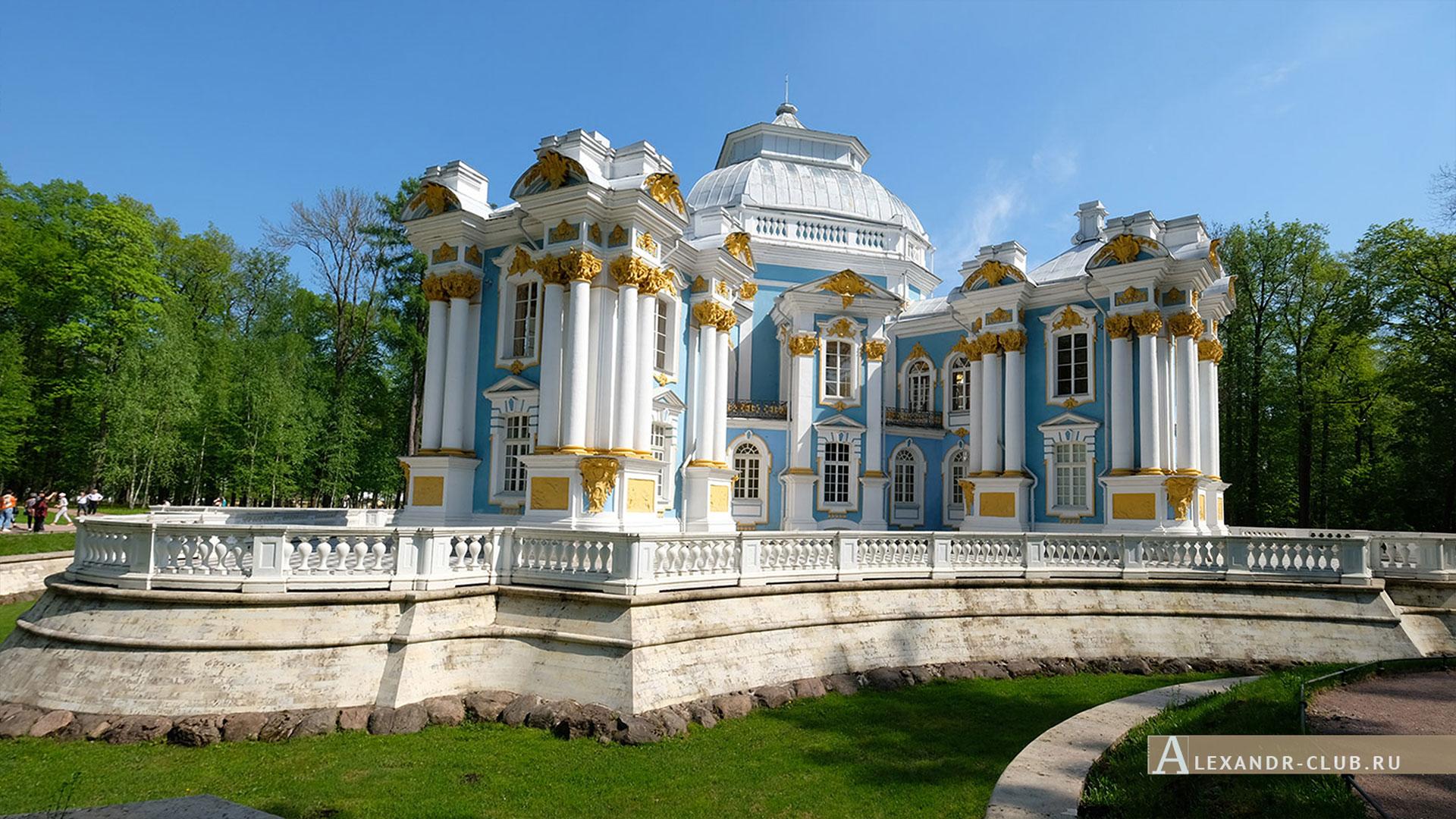 Царское Село, весна, Екатерининский парк, павильон «Эрмитаж»