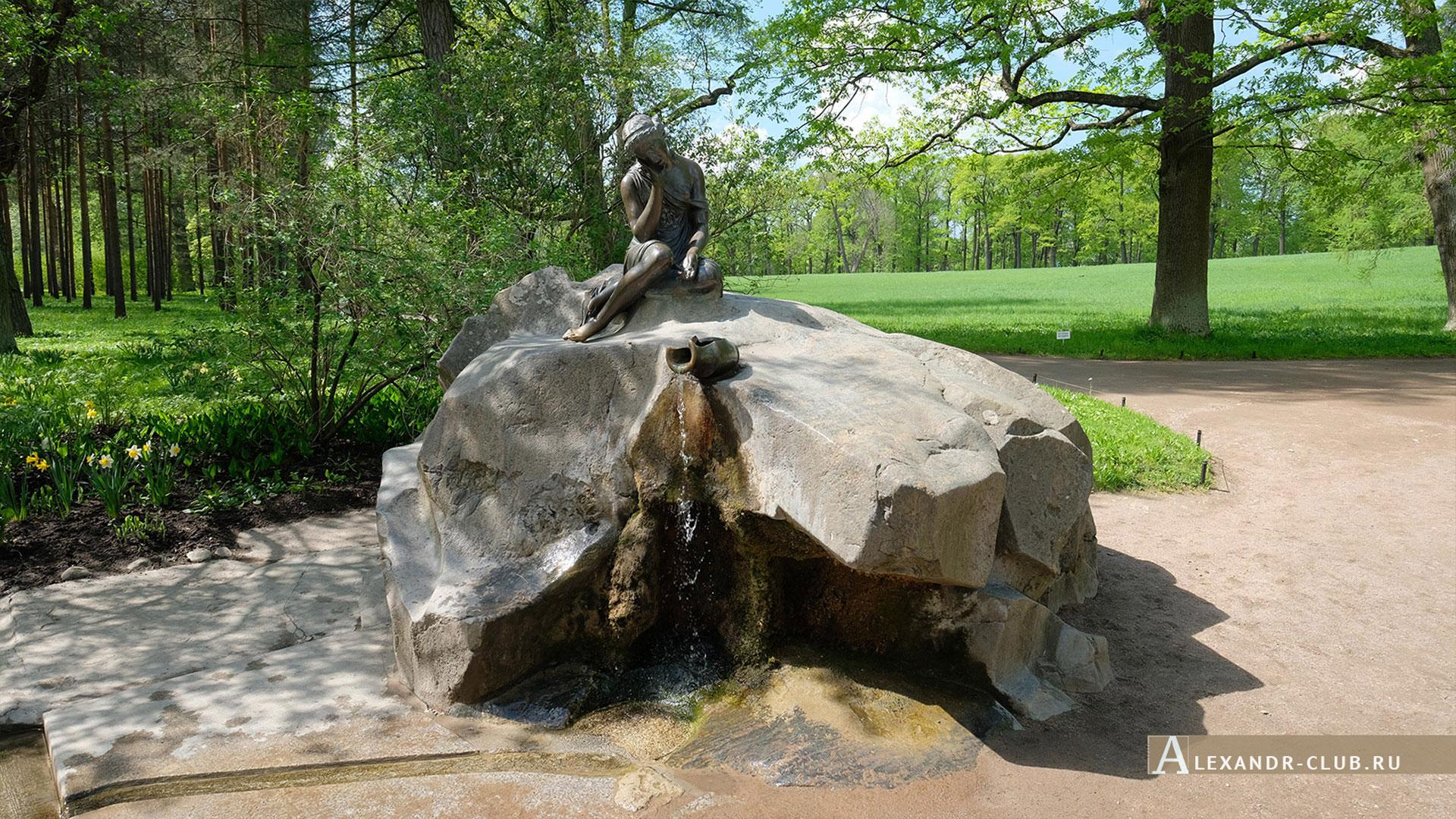 Царское Село, весна, Екатерининский парк, фонтан «Девушка с кувшином»