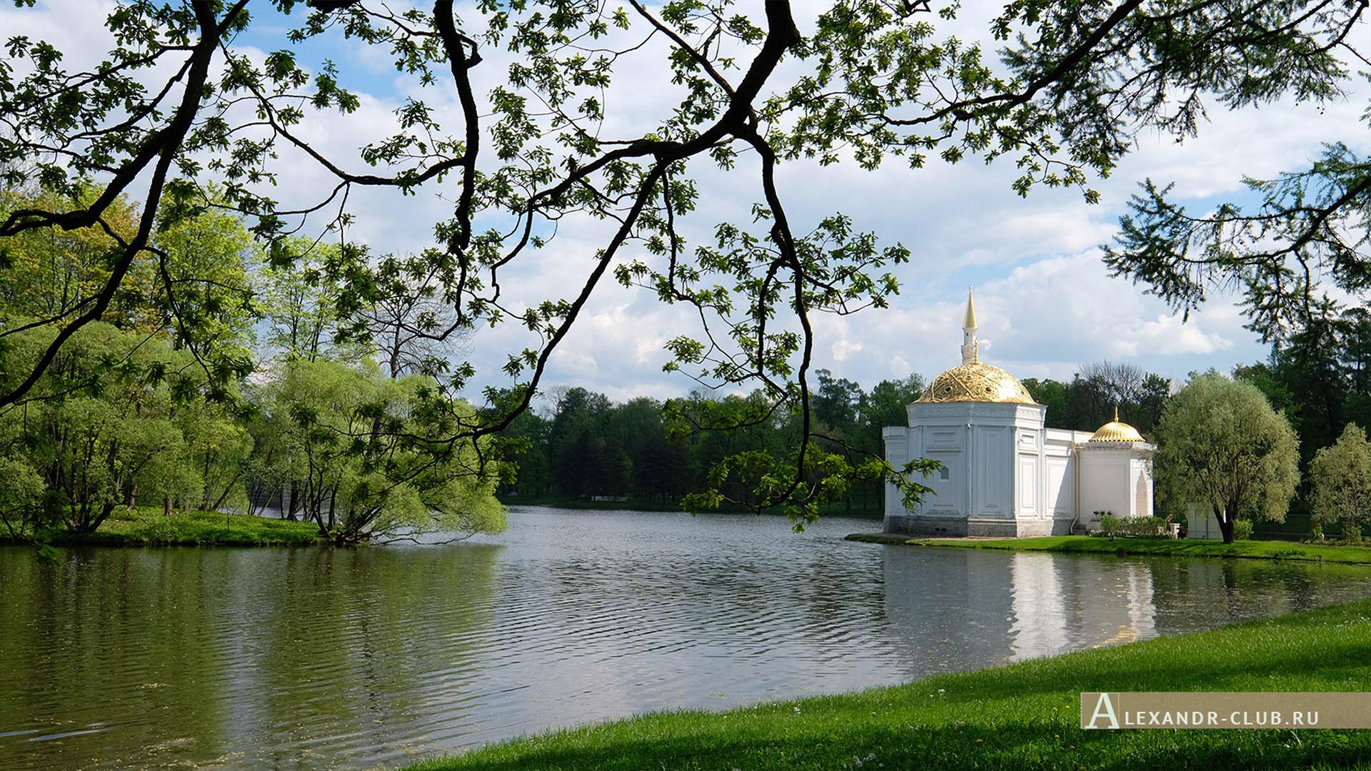 Царское Село, весна, Екатерининский парк, павильон «Турецкая баня»