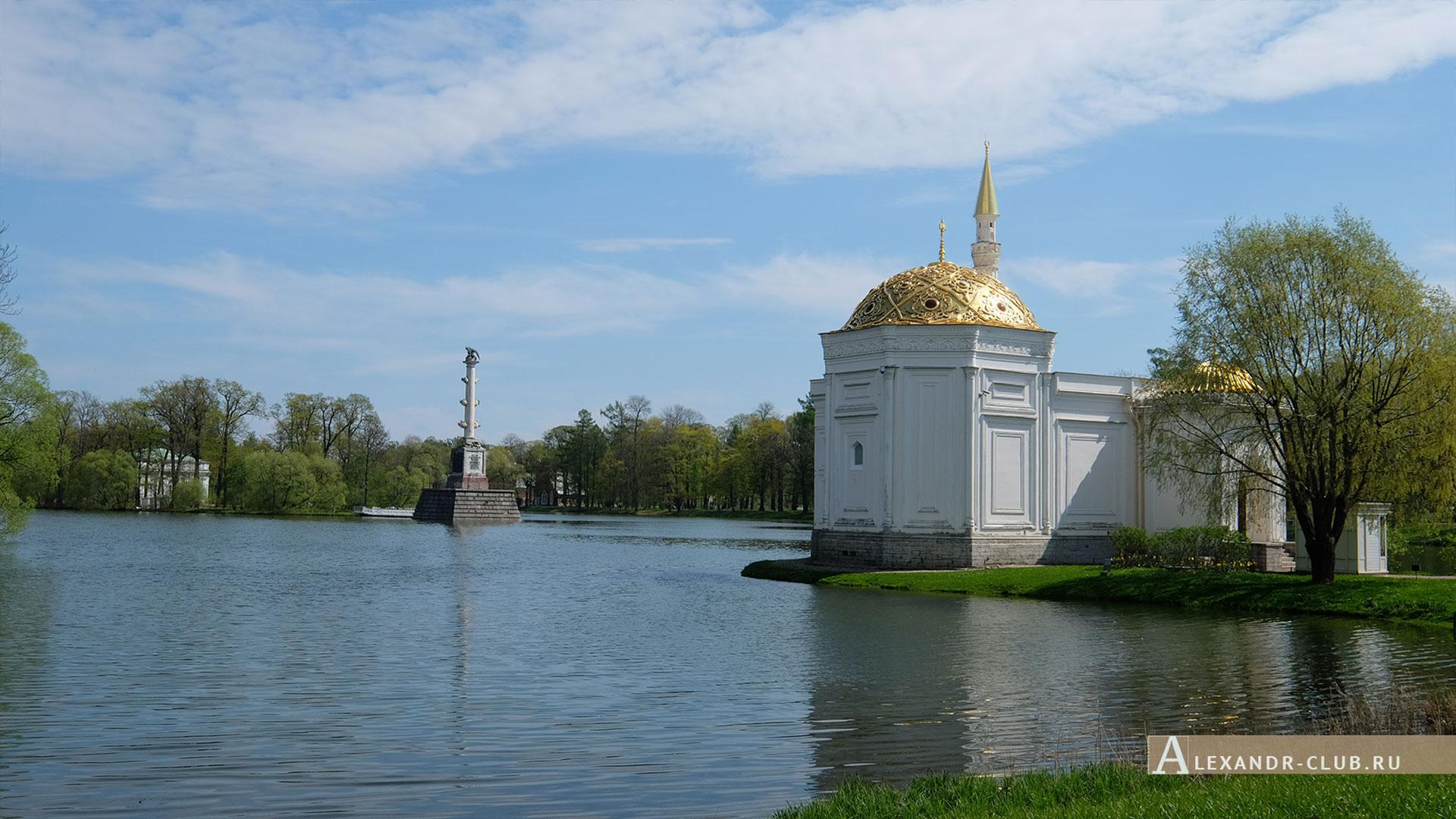 Царское Село, весна, Екатерининский парк, павильон «Турецкая баня» и Чесменская колонна