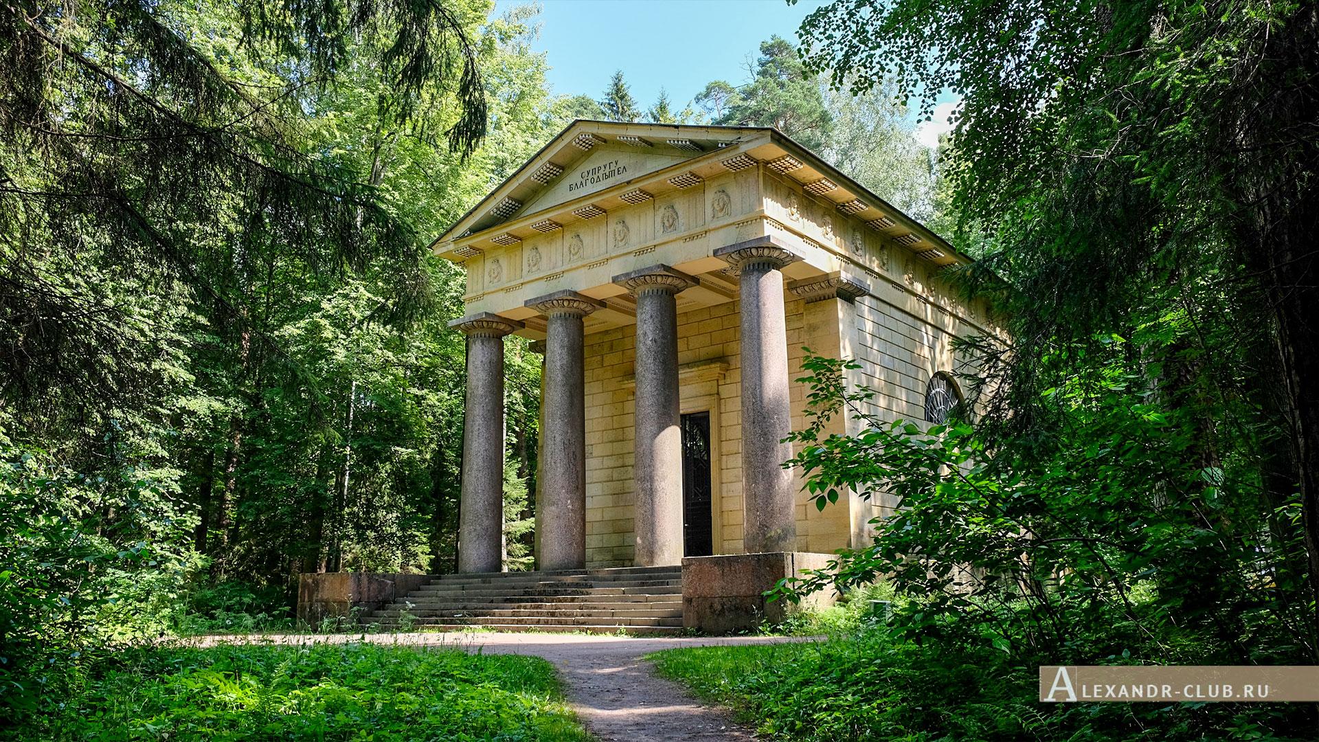 Павловск, лето, Павловский парк, мавзолей Павлу I «Супругу-благодетелю»