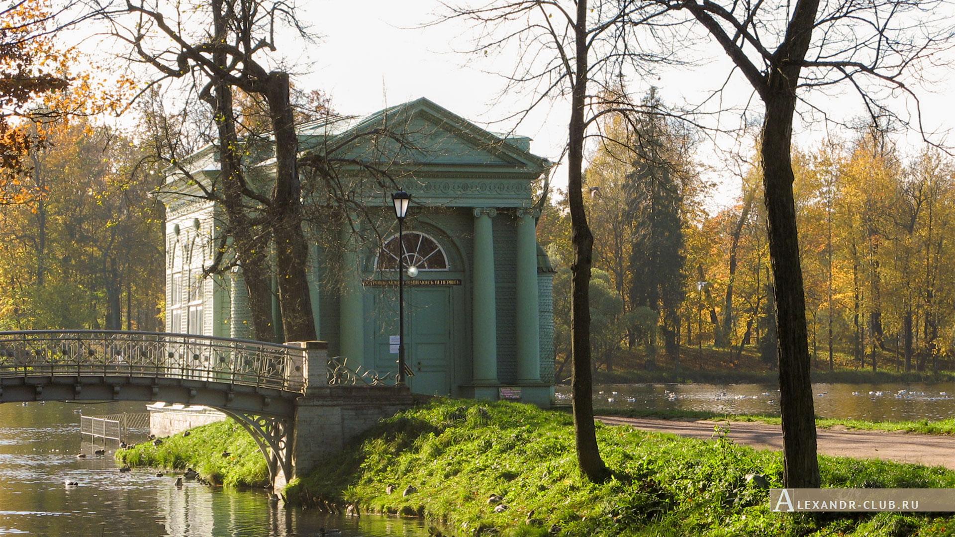 Гатчина, Гатчинский парк, осень, Павильон Венеры