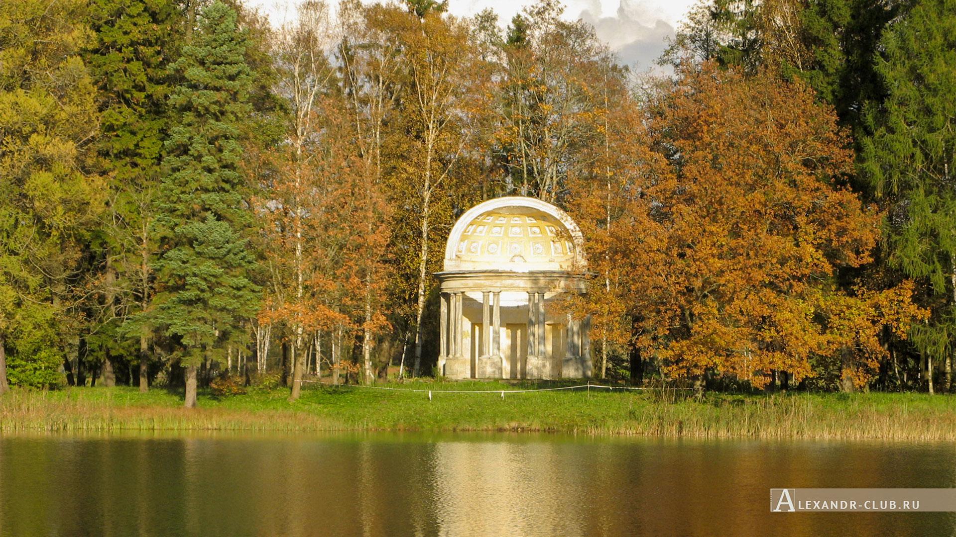 Гатчина, Гатчинский парк, осень, павильон «Орла»