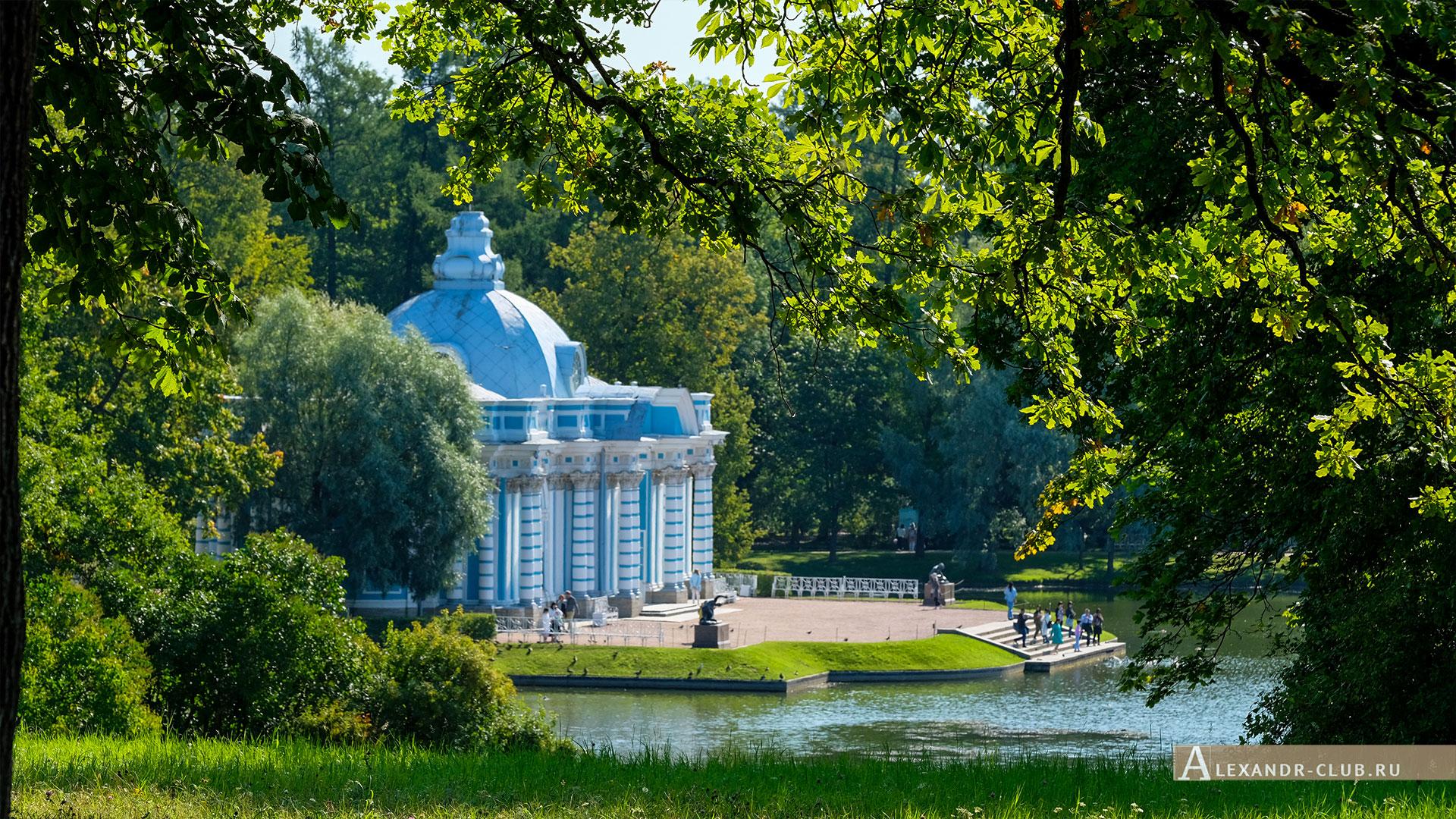 Царское Село, лето, Екатерининский парк, павильон «Грот»