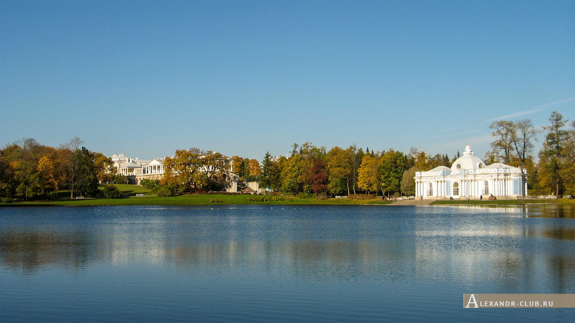Царское Село, осень, Екатерининский парк, павильон «Грот» и Камеронова галерея