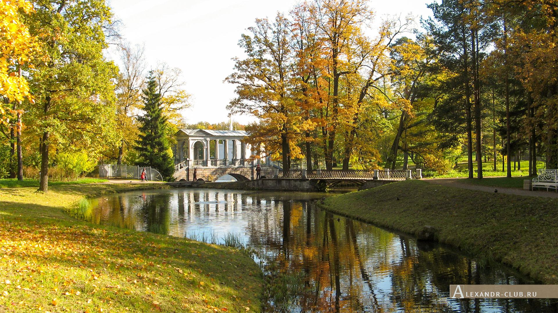 Царское Село, осень, Екатерининский парк, Мраморный Палладиев мост