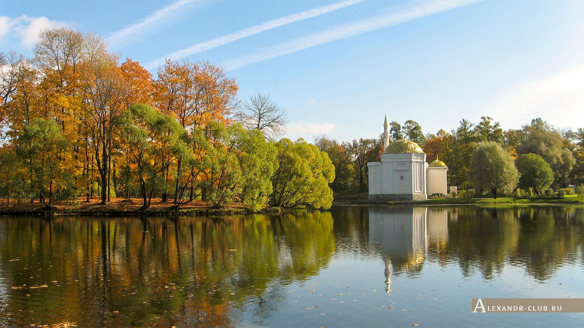 Царское Село, осень, Екатерининский парк, Большой пруд, Турецкая баня