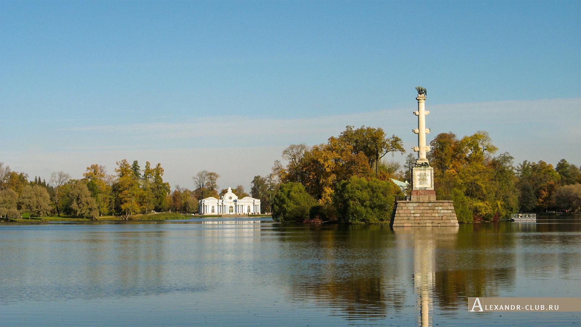 Царское Село, осень, Екатерининский парк, Большой пруд, Чесменская колонна