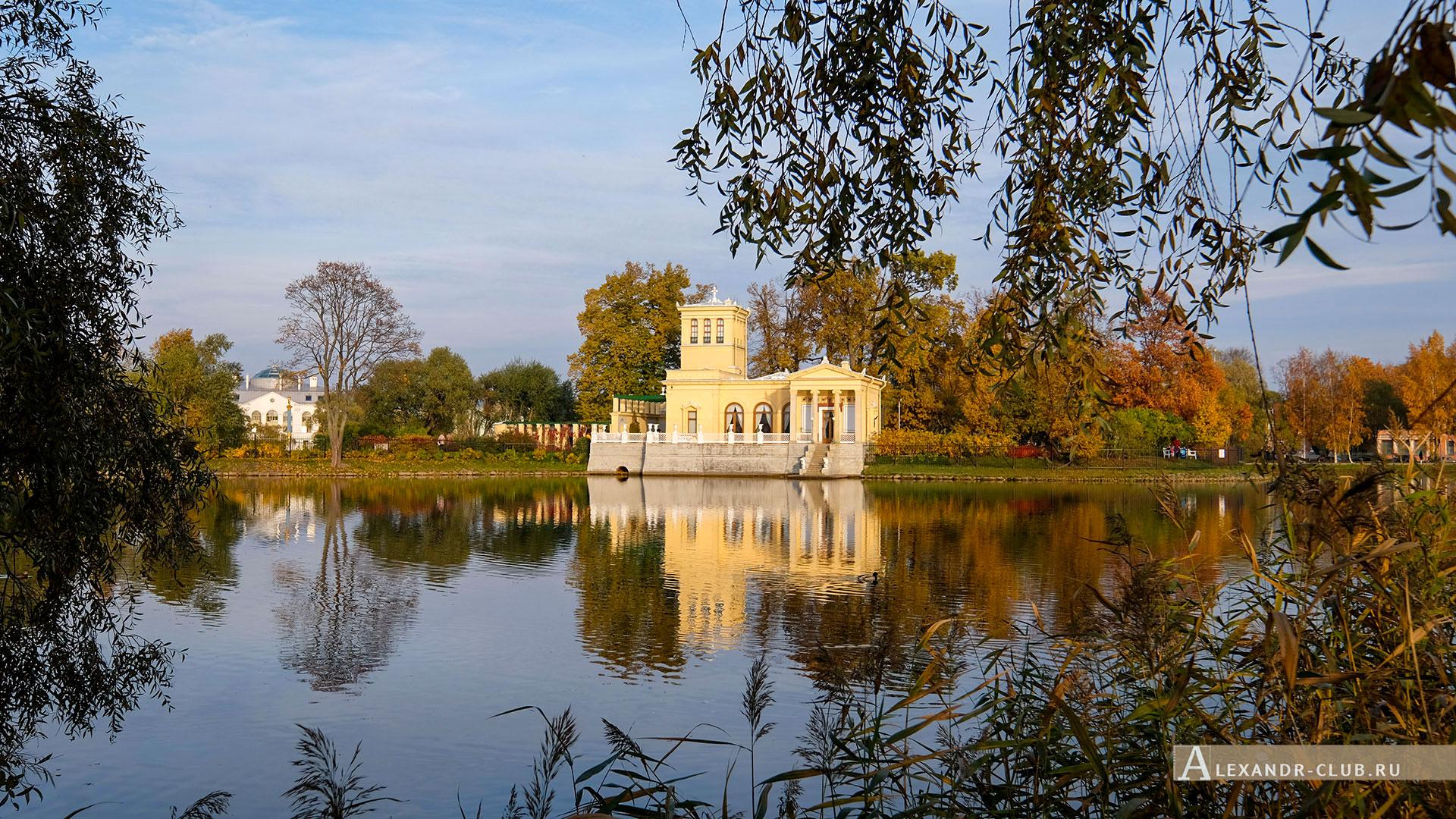 Петергоф, Колонистский парк, осень, Царицын павильон