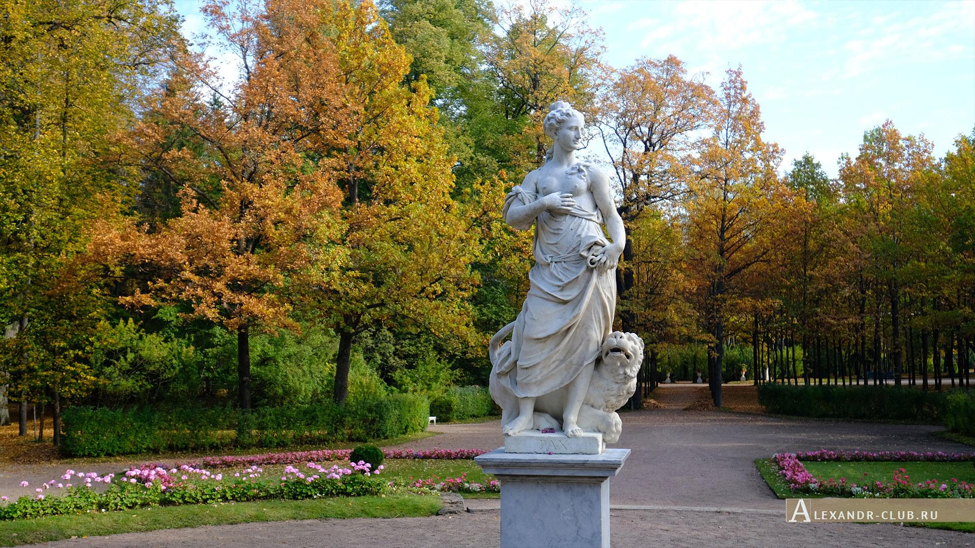 Павловск, осень, Павловский парк, Большие круги, скульптура «Мир»
