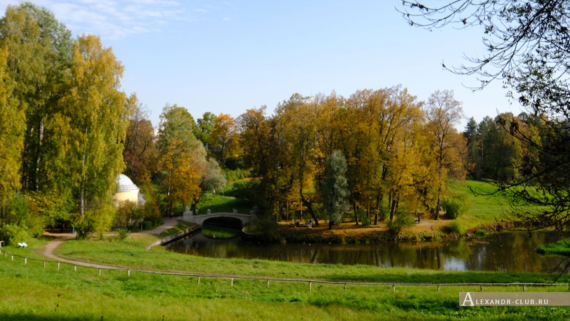 Павловск, осень, Павловский парк, мост Кентавров, Холодная баня