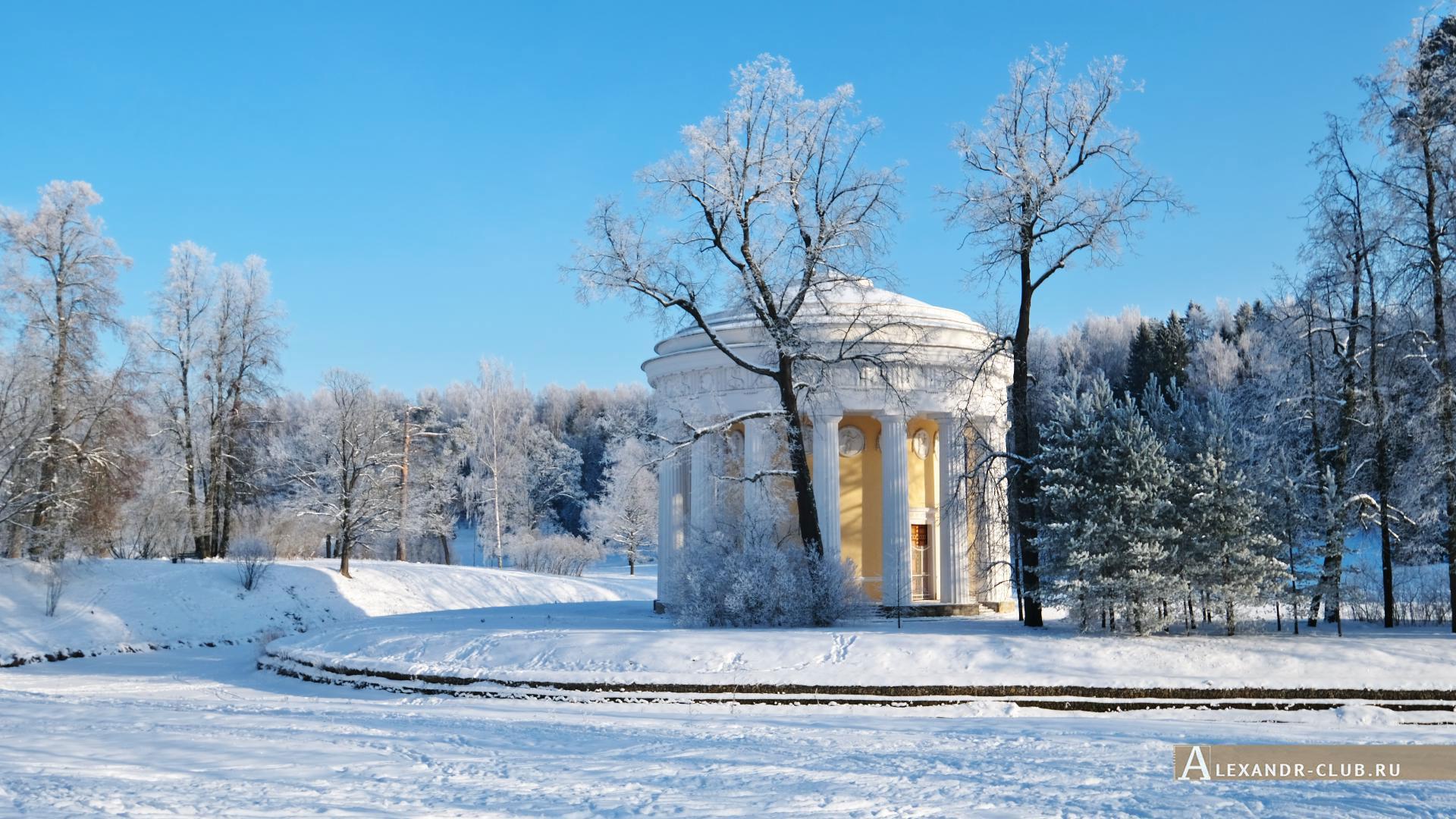 Павловск, зима, Павловский парк, Храм Дружбы